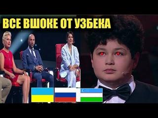 Мальчик из Узбекистана Шокировал Россию и Украину на ТВ! Что он сделал?