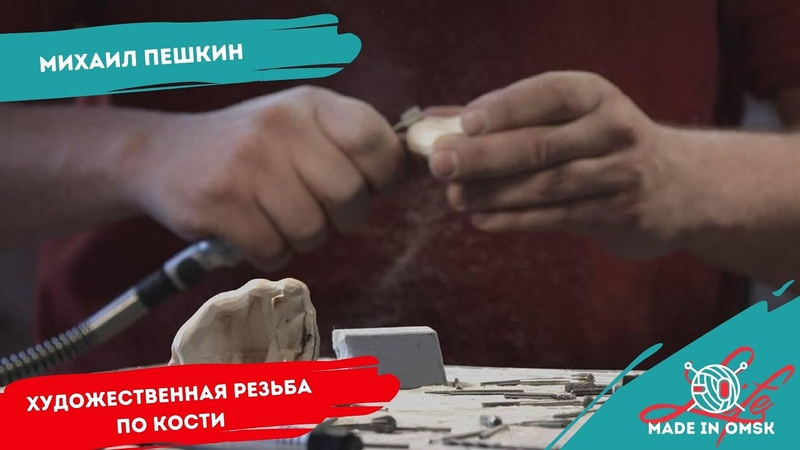 Любинский Life Made in Omsk Косторез Михаил Пешкин 26 08 2020