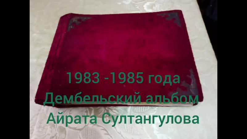Султангулов Айрат