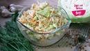 Новый Салат из Капусты Хочется съесть весь до чего же Вкусный