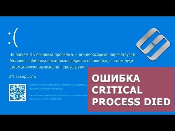 Как 🛠️ исправить ошибку 🐞 CRITICAL PROCESS DIED при загрузке Windows 10 или 8