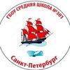 ГБОУ  средняя школа № 301 Фрунзенского района