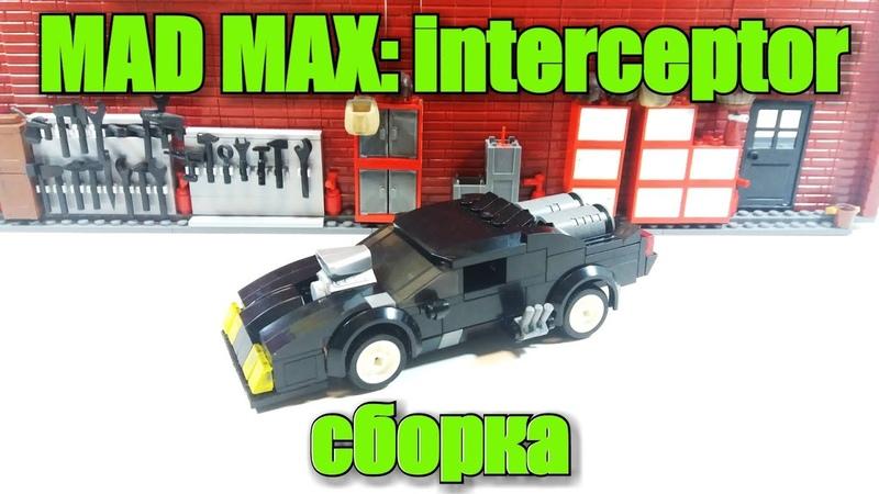 LEGO самоделка Безумный Макс машина Interceptor