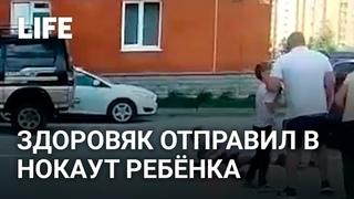 Мужик нокаутировал ребёнка во дворе