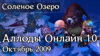 Аллоды Онлайн 1.0. Октябрь 2009. Соленое Озеро.