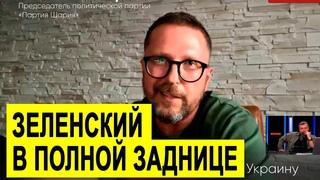 Анатолий Шарий: У Зеленского все ПЛОХО и это КЛАССНО