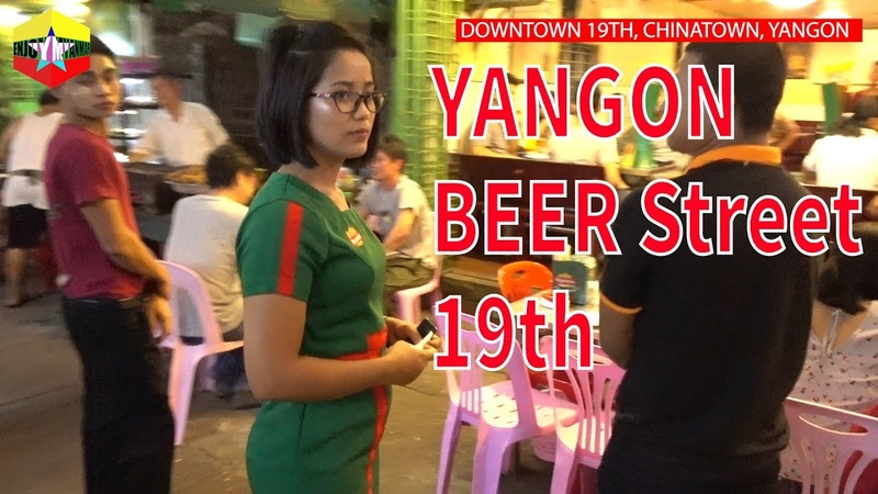 DOWNTOWN 19TH CHINATOWN YANGON BEAUTIFUL GIRLS Raw and Unfiltered 缅甸 仰光 美女 夜生活 ミャンマー ヤンゴン