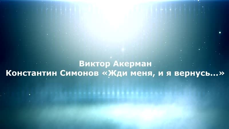 Виктор Акерман