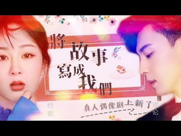 【Fans video】Eng sub/ Deng Lun Yang Zi The Story Of Us