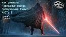 Как снимали Звездные войны Пробуждение Силы. Часть 2