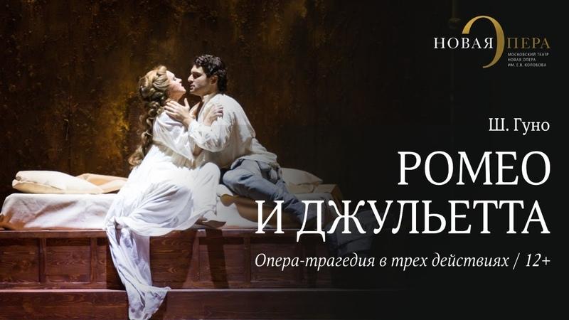 Ромео и Джульетта Ш Гуно Gounod's Romeo et Juliette