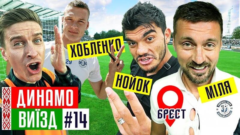 Мілевський, Нойок, Хобленко - що українці чудять в Білорусі Динамо Брест ВИЇЗД 14