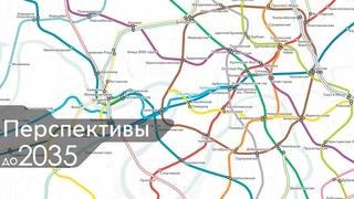 Перспективы Московского Метро до 2035 года. #2    Moscow Metro in 2035