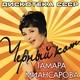 Тамара Миансарова - Вечные звёзды