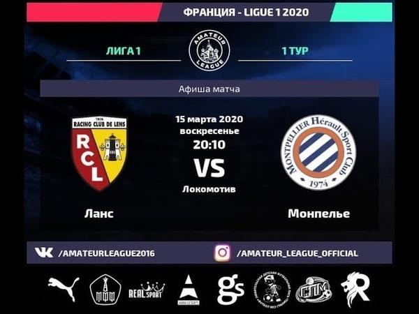 Amateur League France Ligue 1 Ланс Монпелье 1 тур