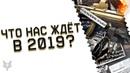 ЧТО НАС ЖДЁТ В ВАРФЕЙС 2019WARFACE 2,НОВАЯ ССС БЕЗ ЛАГОВ,ЛЕГЕНДАРНАЯ БРОНЯ И НОВЫЙ УРОВЕНЬ ГРАФИКИ!
