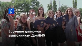 Вручение дипломов выпускникам ДонНМУ