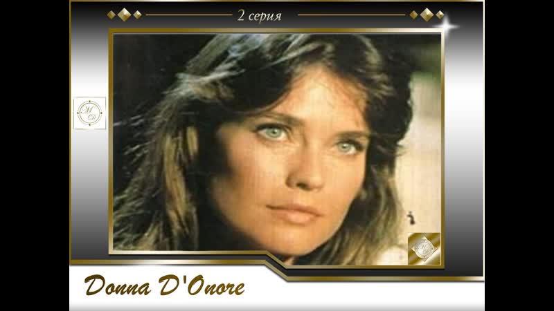 Donna D'Onore 02 Невеста насилия 2 серия