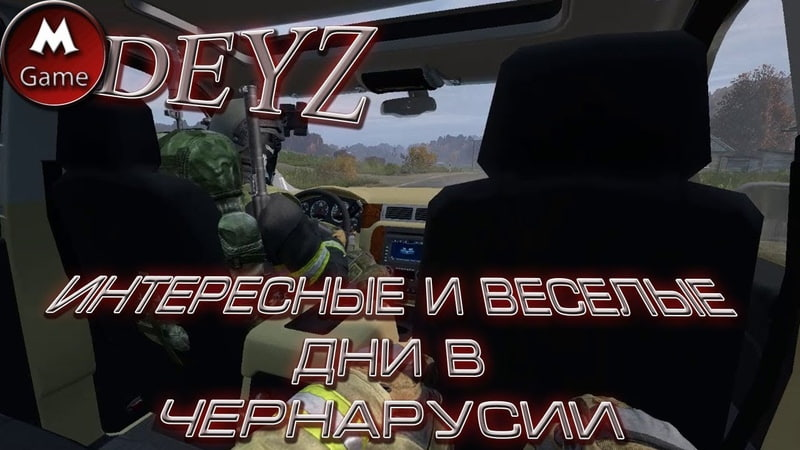 DayZ 4 Интересные и веселые дни в Чернарусии