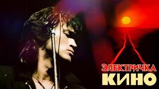 КИНО | ЭЛЕКТРИЧКА | vital video