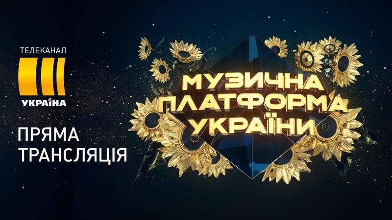 🔴 LIVE Музична платформа Українська пісня Львів 2020