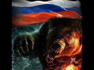 Русские Вперед!!!Крутой Клипак!!!!Святая Русь Непобедима!!! автор исп Андрей Ермаков Фартовый Парень