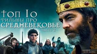Топ 10 фильмов про средневековье. Часть 2