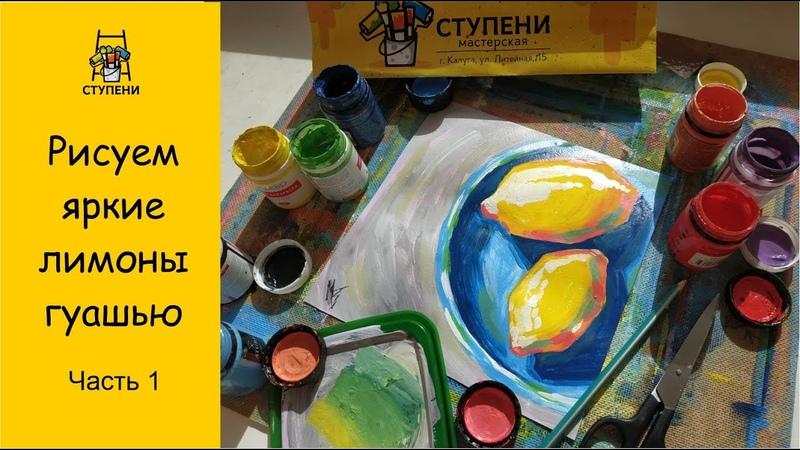 Рисуем яркие ЛИМОНЫ гуашью акрилом вместе с детьми Натюрморт от мастерской Ступени Часть 1