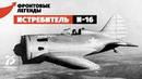 Истребитель И-16: принявший первый удар