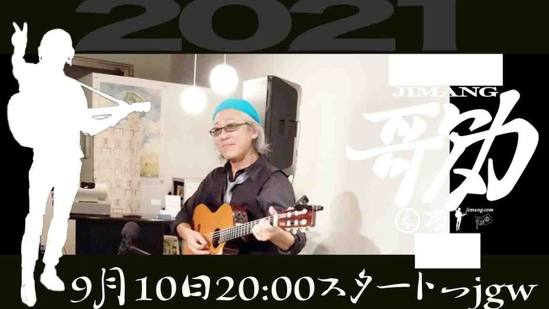 じまんぐ歌力 9月10日 JIMANG Singing Power