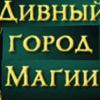 Профессиональные магические услуги, таро, школа