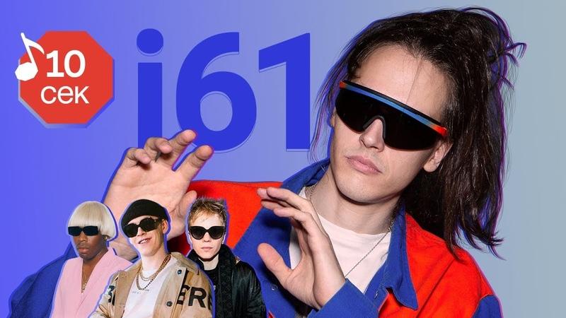 Узнать за 10 сек i61 угадывает треки Big Baby Tape Pharaoh и еще 18 хитов