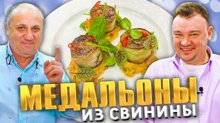 Медальоны ИЗ СВИНИНЫ с гарниром из капусты! - в гостях Александр Журкин