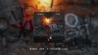 Жаман & John - О глубоком (Acoustic Version) (2021)