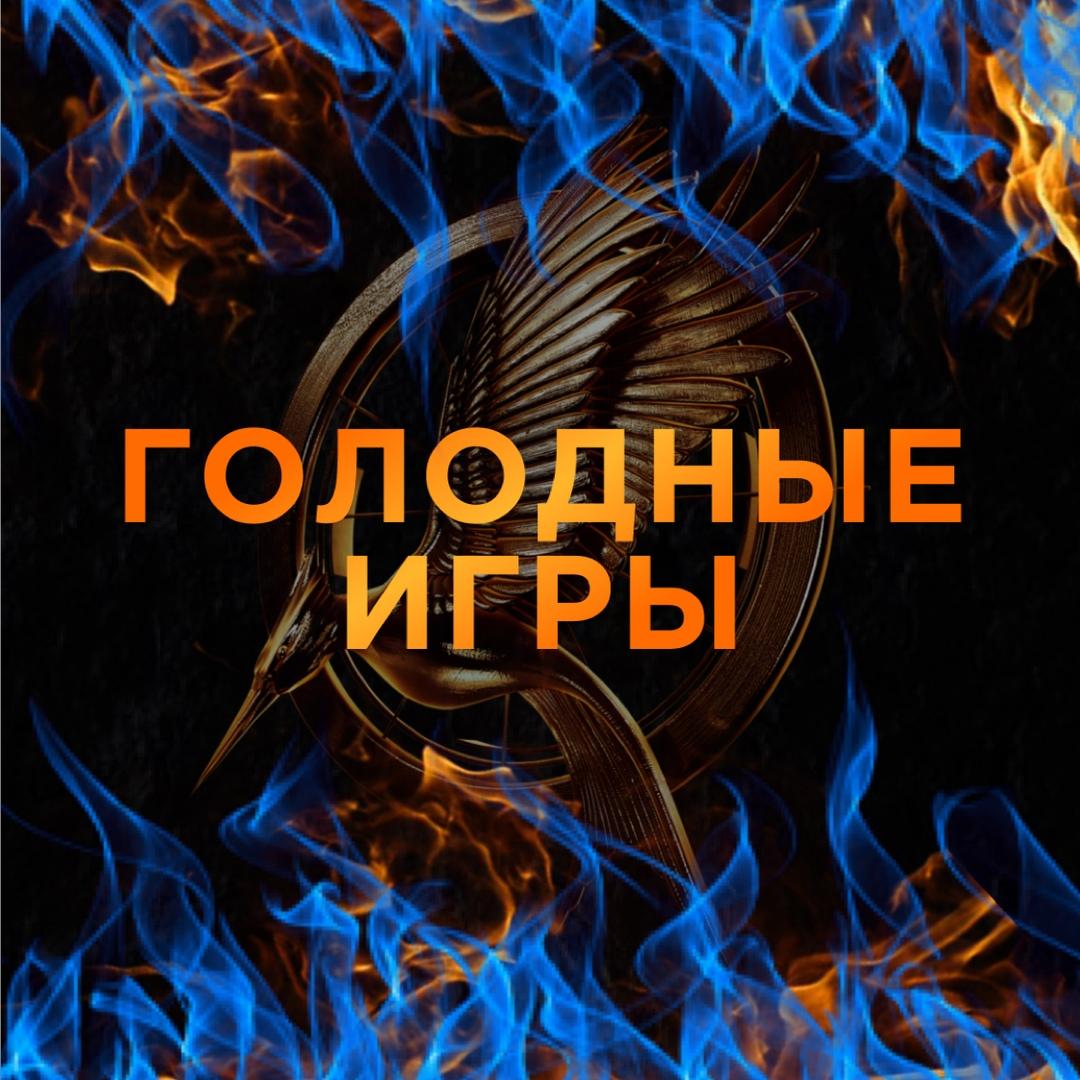 Афиша Казань ГОЛОДНЫЕ ИГРЫ / ОГЭ ГЕОГРАФИЯ 2020