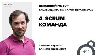 Руководство по Скрам 2020, часть 4: Scrum команда