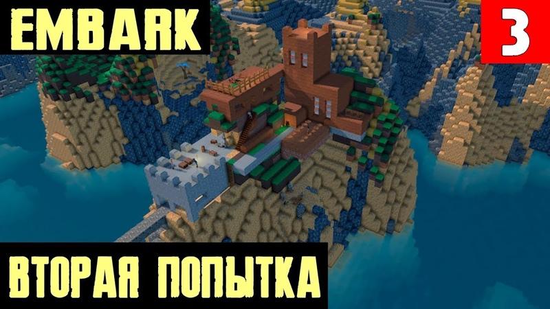 Embark повторное знакомство с игрой обзор и прохождение Закрепляемся на местности 3