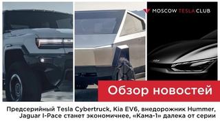 Предсерийный CYBRTRCK, Kia EV6, сырая «Кама-1», эффективный Jaguar I-Pace, и странный Aston Martin