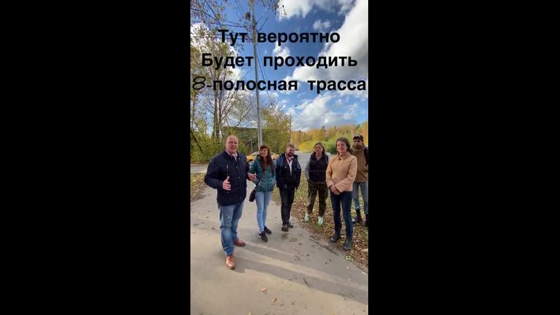 Дорога смерти Новая 8 полосная трасса через Балашиху в Москву убивающая всё жи