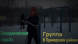 """Группа """"Скандинавская ходьба"""" в Приморском районе"""