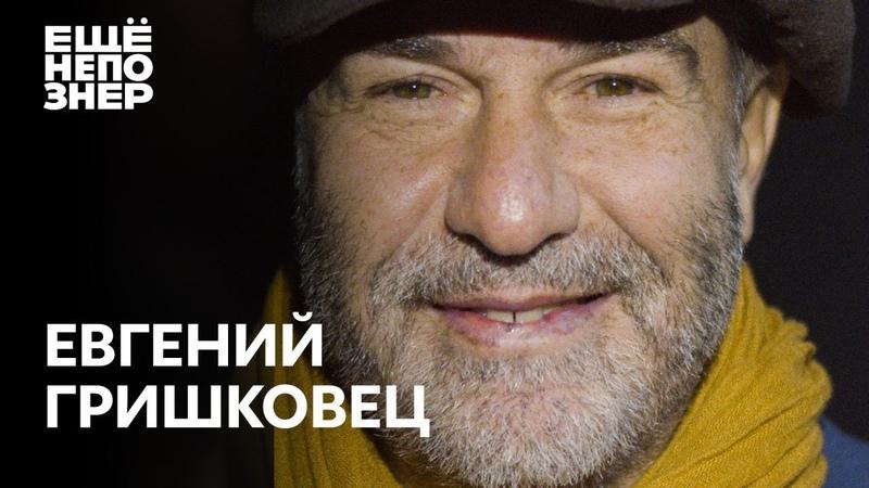 Евгений Гришковец Люди которые делают этот мир хуже ещенепознер