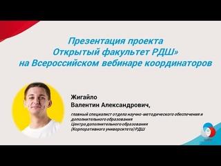 Презентация проекта «Открытый факультет РДШ» на Всероссийском вебинаре координаторов