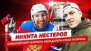 Никита НЕСТЕРОВ / о новом вызове, олимпийском золоте, проблемах в детском хоккее и своем центре