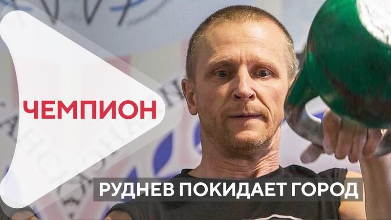 Чемпион мира по гиревому спорту Сергей Руднев собирается покинуть Благовещенск
