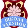 """Учебно-информационный центр """"Школа закупок"""""""
