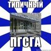 ТИПИЧНАЯ ПГСГА (TYPICAL PGSGA)