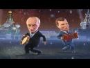 = Путин и Медведев поют частушки на Новый Год 2011часть вторая