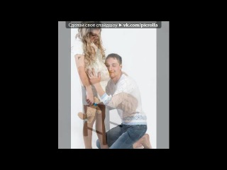 «...» под музыку Dfm новинка 25.03.2012 - - Track 08 (Original Radio Edit) [vk.com/best_klub_music]. Picrolla