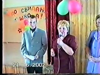 выпускной школа №2, 2002 год часть 2