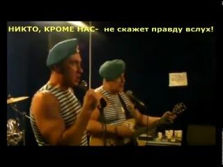 Песня солдат ВДВ о Путине